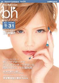 bh,エステサロン雑誌,サロン商材,アロマ商材,業務用,藤田玲子