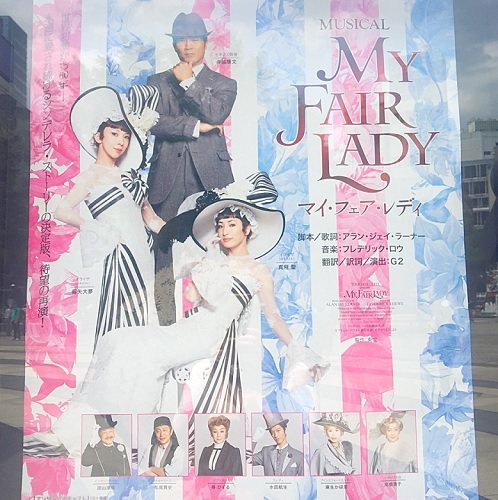 20160719-3-myfairlady